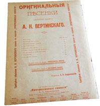 Реклама печальных песенок Вертинского на последней странице