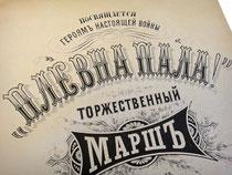 Плевна пала! Торжественный марш, декабрь 1877 года