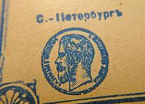 Медаль с портретом Николая II