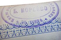 Штамп книжного и нотного магазина Б. Корейво в Киеве