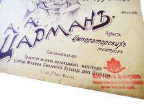 Александр Царман, Артист Императорских театров