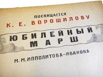 Юбилейный марш Ворошилова, Ипполитов-Иванов