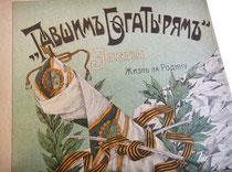 Павшим богатырям, траурная элегия Михальского