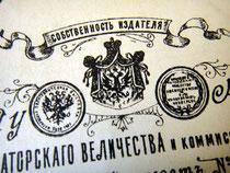 Награды издательства А. Гутхейль - медали Московской Политехнической выставки и Общества любителей искусств Московского университета