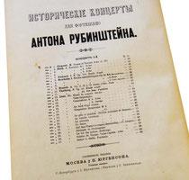 Последняя страница, 5-й исторический концерт Антона Рубинштейна