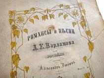 Романсы и песни Варламова, транскрипции Дюбюка, обложка