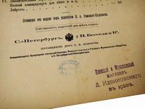 Нотные издатели В. Бессель и Компания в С.-Петербурге
