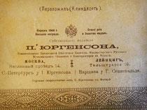 Издательство П. Юргенсон
