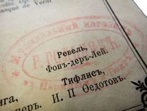 Штамп нотного магазина Гольник в Царицыне-на-Волге