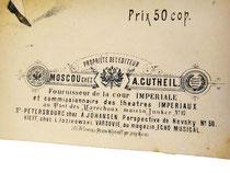 Гутхейль, нотное издательство в Москве
