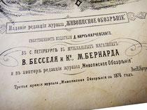 """Издание журнала """"Живописное обозрение"""""""