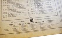 Реклама издательства Идзиковского