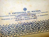 П. Юргенсон в Москве, нотный издатель