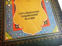 Азербайджанские танцевальные мелодии (обложка)
