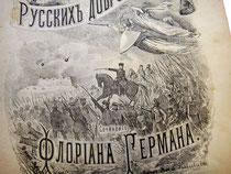 Марш русских добровольцев, штурм турецкой крепости