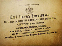 Юлий Генрих Циммерман, Поставщик Двора