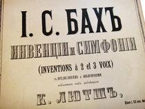Инвенции Баха в редакции Карла Лютша