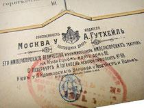 Москва у А. Гутхейль, нотное издательство, поставщик двора