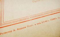 Редактор А. Карцев. Подписано в печать 2 января 1944 года