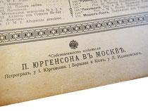 Юргенсон в Москве, нотный издатель
