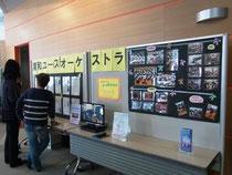 展示(浦和ユースオーケストラ)