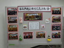 浦和区本太元町地区三世代交流委員会