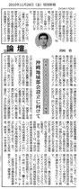 2010年11月26日<琉球新報>日本バイオインフォマティクス学会・沖縄地域部会設立に向けて