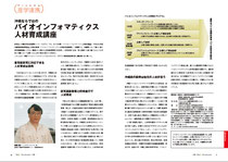 BIO GARAGE 06号/沖縄ならではのバイオインフォマティクス人材育成講座