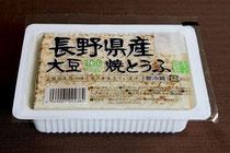 長野県産大豆100% 焼とうふ(330g)