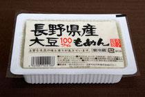 長野県産大豆100% もめん豆腐(330g)