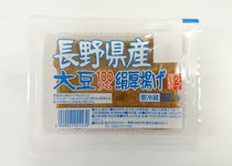 長野県産大豆100%絹厚揚(1枚入)
