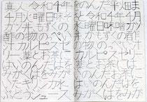 審査員特別賞「日記」平畑真人