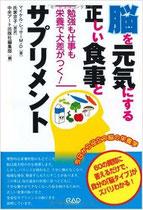 『脳を元気にする正しい食事とサプリメント』マイケル・レッサー医学博士、コリーン・カプクライン著、氏家京子訳