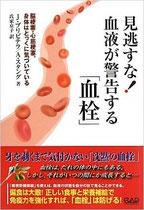 『見逃すな!血液が警告する血栓』ジェイムズ・プリビテラ医学博士、アラン・スタング著、氏家京子訳