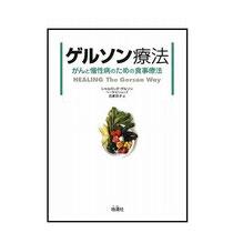 『ゲルソン療法 がんと慢性病のための食事療法』シャルロッテ・ゲルソン、ベータ・ビショップ著、氏家京子訳