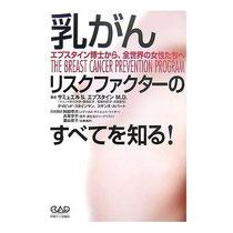 『乳がんリスクファクターのすべてを知る』サミュエル・エプスタイン医学博士著、阿部孝次、氏家京子、葉山悠子訳