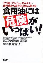 『食用油には危険がいっぱい!』氏家京子著