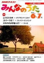 NHKテキスト みんなのうた2014年6-7月