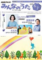 NHKテキスト みんなのうた20149年6-7月