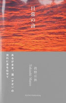 写真集『日常の詩』