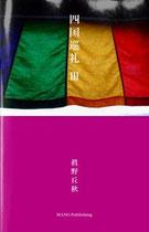 """photo collection """" Shikoku pilgrimage Ⅲ"""" re-publishing 2013"""