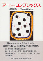 小説『アート・コンプレックス』