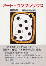 """novel """"ART COMPLEX"""" 2010"""