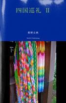 """photo collection """" Shikoku pilgrimage Ⅱ"""" re-publishing 2013"""