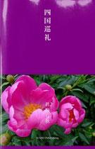 """photo collection """" Shikoku pilgrimage"""" re-publishing 2013"""