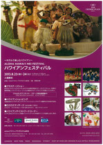 ALOHA HAWAI'I NEI FESTIVAL ハワイアンフェスティバルinANAクラウンプラザホテル新潟 詳細①