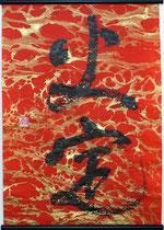 火定 (かじょう) 仏道の修行者が火中に身を投じること
