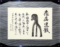 「疫病退散」海彦(アマビコ)の図