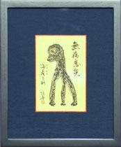 「無病息災」海彦(アマビコ)の図