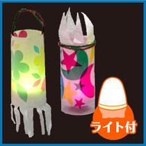 ランプ手作りゆめいろランプエッグライト付き 600円